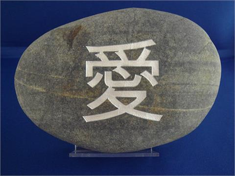 Large Grey Love Stone